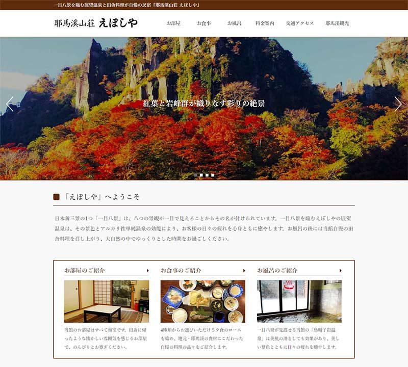 screencapture-eboshiya-jp-pc