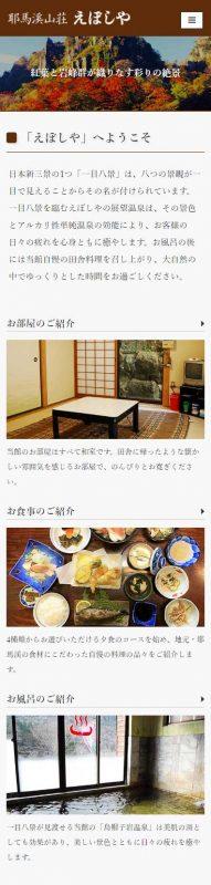 screencapture-eboshiya-jp-smapho