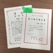 graduate_itjuku
