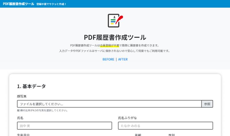 web_resume_screen